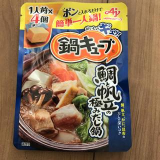 鍋キューブ(調味料)