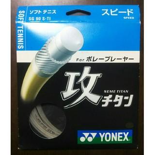 ヨネックス(YONEX)の新品‼ ソフトテニス ストリング ボレープレーヤー向き:YONEX(その他)