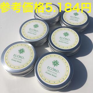 ECOROアロマストーン(小)6個セット(新品・未使用品)(アロマグッズ)