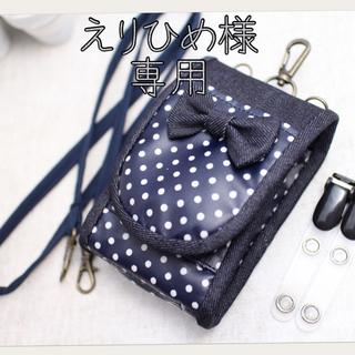 【えりひめ様オーダー品】キッズ携帯&キーケース(モバイルケース/カバー)