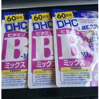 ディーエイチシー(DHC)の DHC ビタミンB ミックス 60日分 3袋(ビタミン)