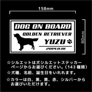 犬 ステッカー Vタイプ 62犬種 お名前・生年月日入れれます車 オーダー(その他)
