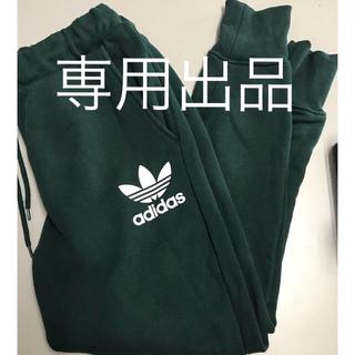 アディダス(adidas)の☆adidas☆ジョガースエットパンツ☆2回着用の美品☆送込☆(その他)