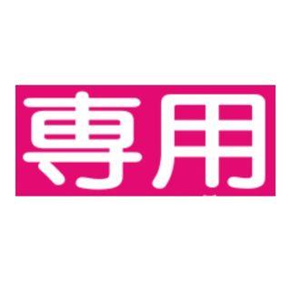 ※みや様専用※ 子供用 シートベルトサポーター ☆ ピンク (1個)(自動車用チャイルドシートクッション )