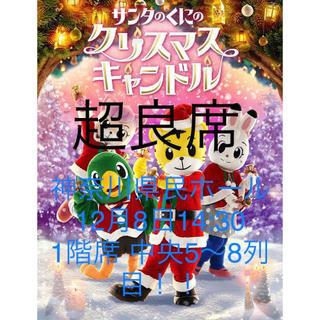 超良席!!しまじろう クリスマス コンサート チケット 神奈川県民ホール 2枚(キッズ/ファミリー)