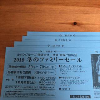 レペット(repetto)の2018 ルック ファミリーセールチケット 4枚(その他)
