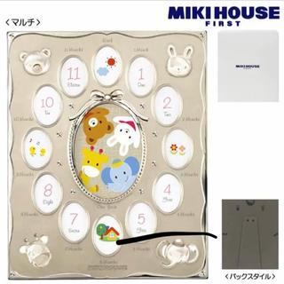 ミキハウス(mikihouse)の【新品・箱あり】ミキハウス 12ヶ月メモリアルフォトフレーム(フォトフレーム)