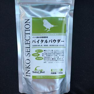 インコセレクション バイタルパウダー(鳥)