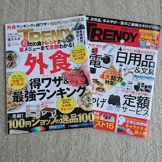 ニッケイビーピー(日経BP)の日経トレンディ (ビジネス/経済)