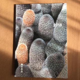 MUJI (無印良品) - 無印良品 カタログ