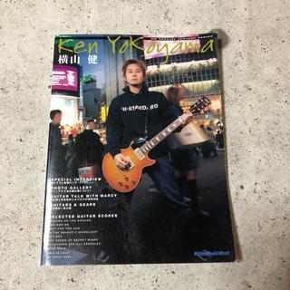 ハイスタンダード(HIGH!STANDARD)のKEN YOKOYAMA 横山健 books(ポピュラー)