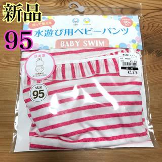 ニシマツヤ(西松屋)の【新品】水遊び用ベビーパンツ  95 女の子(水着)