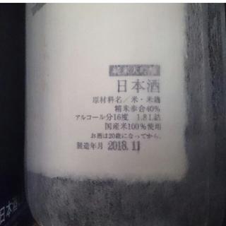 十四代 七垂二十貫 1800ml 1本 2018年11月製造 冷蔵保存 クール便(日本酒)