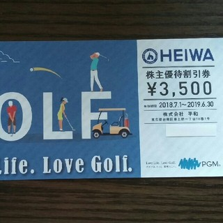 平和株主優待券10500円分(3500円×3枚)(ゴルフ場)