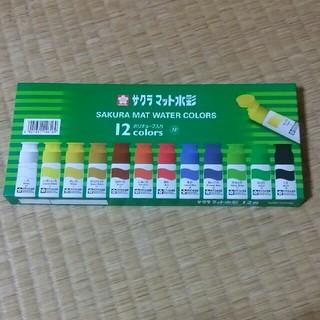 サクラクレパス(サクラクレパス)のサクラマット水彩12色(絵の具/ポスターカラー )