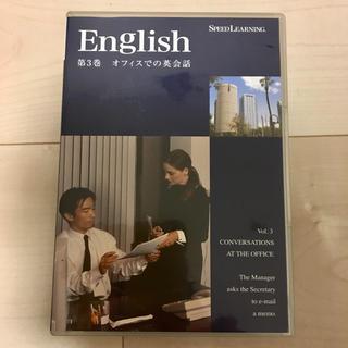 スピードラーニング 第3巻 オフィスでの英会話(CDブック)