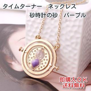 新品 逆転時計 タイムターナー ネックレス 砂 パープル 紫 ハリー・ポッター(アクセサリー)