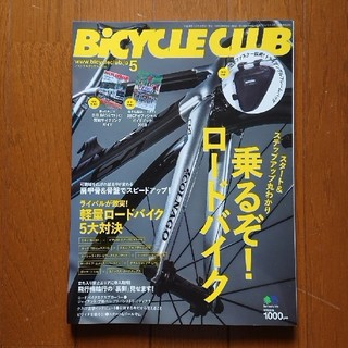 Japan Bicycle Club Feb. (その他)