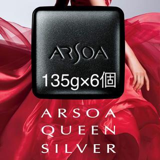 アルソア(ARSOA)のクィーンシルバー135g  6個セット&ポーチ(洗顔料)