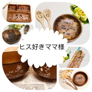 ヒス好きママ様専用 名前入り オリジナル お椀 お茶碗 ウッドバーニング  お箸(食器)
