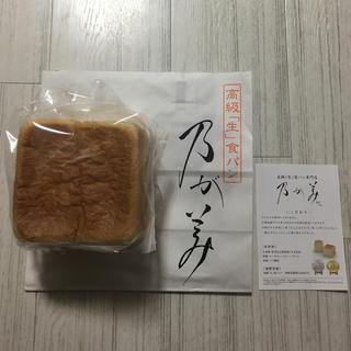 大人気! 乃が美 高級 生食パン 1/2斤 ♡(パン)