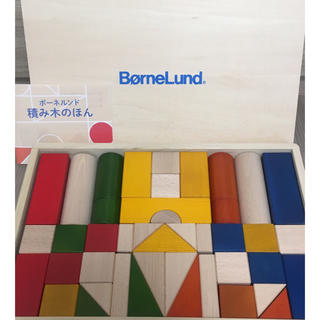 ボーネルンド(BorneLund)の美品 ボーネルンド 積み木 知育玩具(積み木/ブロック)