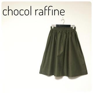 ショコラフィネローブ(chocol raffine robe)の♡極美品♡【chocol raffine robe】リバーシブルスカート(ひざ丈スカート)