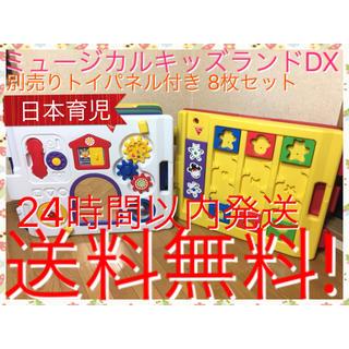 ニホンイクジ(日本育児)の追加トイパネル付き ミュージカルキッズランドDX 8枚セット 送料無料(ベビーサークル)