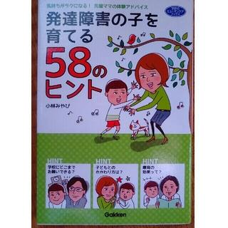 学研 - 発達障害の子を育てる58のヒント