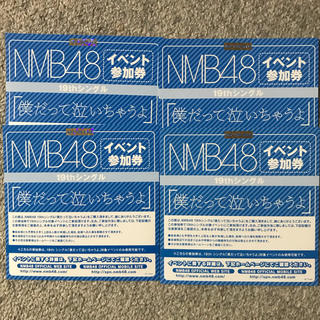 エヌエムビーフォーティーエイト(NMB48)のNMB48 握手券(女性アイドル)