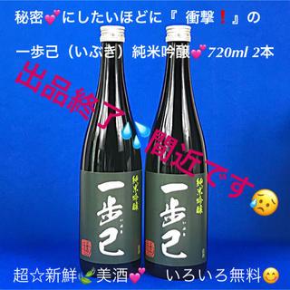 ❇️秘密💕にしたいほどに『衝撃❗』の【 一歩己 純米吟醸💕】720ml 2本(日本酒)