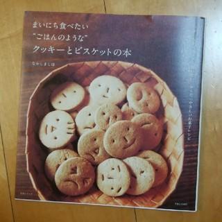 シュフトセイカツシャ(主婦と生活社)のなかしましほ まいにち食べたい ごはんのような クッキーとビスケットの本(住まい/暮らし/子育て)