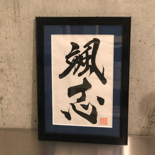 命名書 颯志くん(絵画額縁)