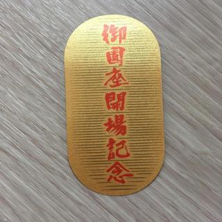 タッキーアンドツバサ(タッキー&翼)の滝沢歌舞伎 御園座 小判(アイドルグッズ)