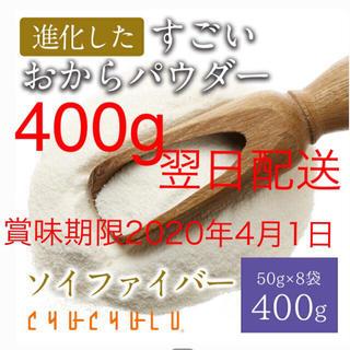おからパウダー400g(その他)