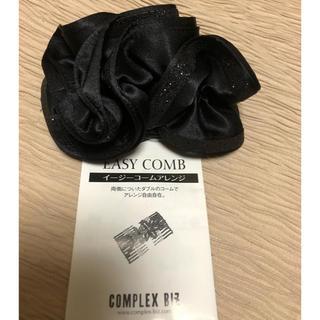 コンプレックスビズ(Complex Biz)のCOMPLEX BIZ イージーコーム(バレッタ/ヘアクリップ)