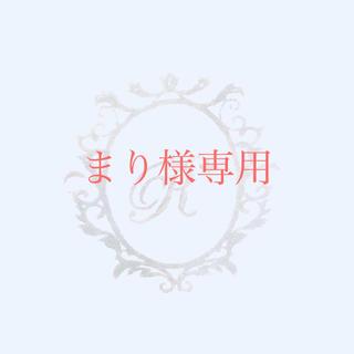 まり様専用♡(ブレスレット/バングル)