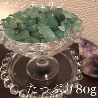 天然石 グリーン アベンチュリン さざれ石 80g(各種パーツ)