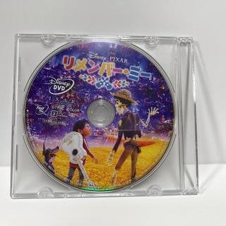 ディズニー(Disney)のリメンバーミー  DVD(キッズ/ファミリー)