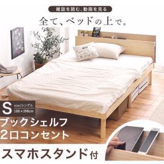 便利な棚付 すのこベッド シングル  ナチュラル(すのこベッド)