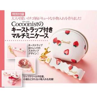 コクーニスト(Cocoonist)の新品 美人百花  12月号付録 cocoonistマルチミニケース(ポーチ)