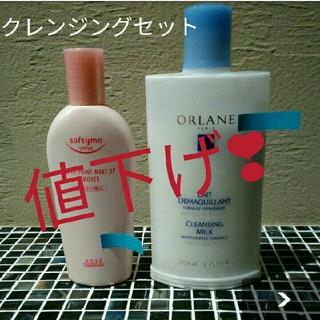 オルラーヌ(ORLANE)の❣クレンジングセット❣オルラーヌ&ソフティモ✳(その他)