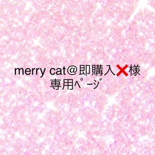 コフレドール(COFFRET D'OR)のmerry cat@即購入❌様専用ページ(チーク)