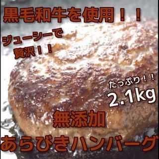 【黒毛和牛使用】ハンバーグ 2.1kg 12個入り 無添加(その他)