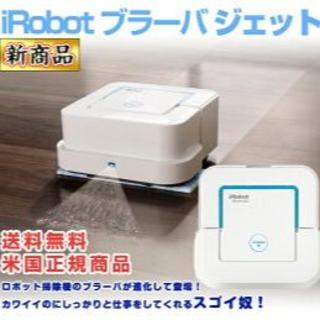 アイロボット(iRobot)の【新品国内正規品】ブラーバジェット iRobot Braava jet 240(掃除機)