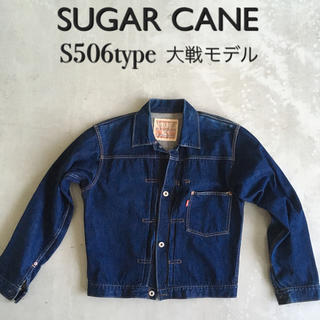 シュガーケーン(Sugar Cane)の[再値下げ中]シュガーケーン 大戦モデル ジージャン(Gジャン/デニムジャケット)