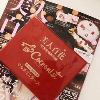 コクーニスト(Cocoonist)の美人百花付録 12月号(ポーチ)