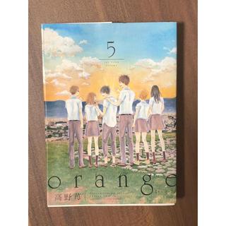 オレンジ5巻(少女漫画)