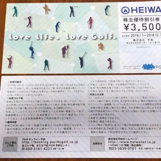 平和 株主優待券2枚(3500円✕2枚)  (ゴルフ場)