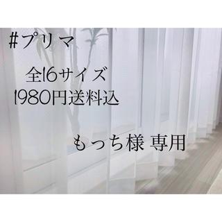 もっち様 専用 レースカーテン 100㎝×176㎝ 4枚(レースカーテン)